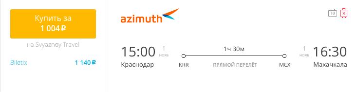 Пример бронирования авиабилета Краснодар – Махачкала за 1004 рублей