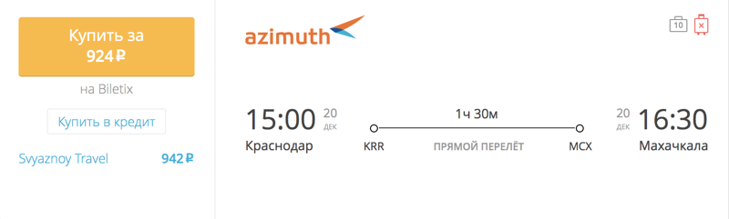 Пример бронирования авиабилета Краснодар – Махачкала за 924  рублей