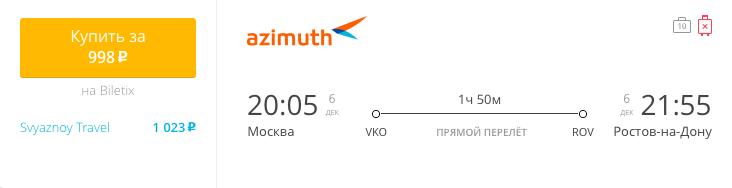 Пример бронирования авиабилета Москва – Ростов-на-Дону за 998 рублей