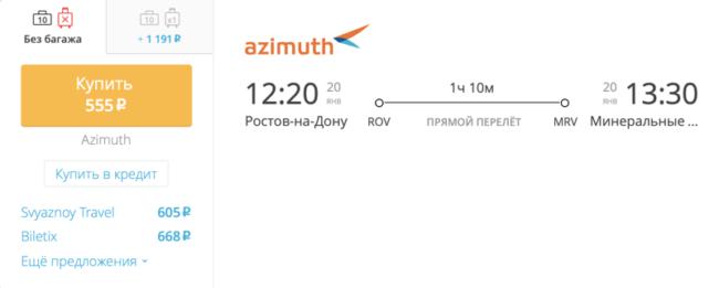 Акция на билеты «Азимута» Ростов-на-Дону – Минеральные Воды за 555 руб.