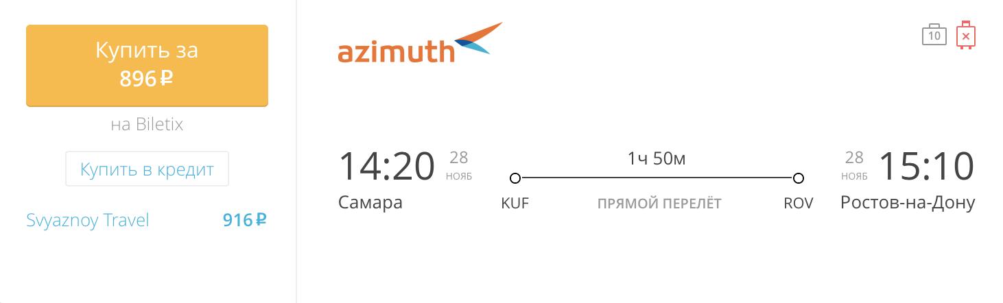 Пример бронирования авиабилета Самара – Ростов-на-Дону за 896 рублей