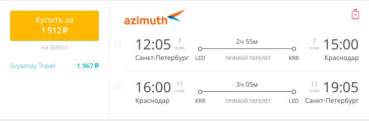 Пример бронирования авиабилетов Санкт-Петербург – Краснодар за 1912 рублей