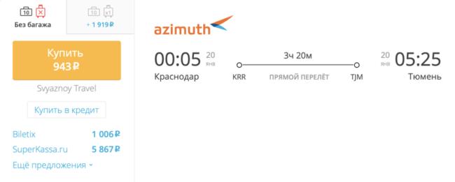 Пример бронирования авиабилетов Краснодар – Тюмень за 943 рублей