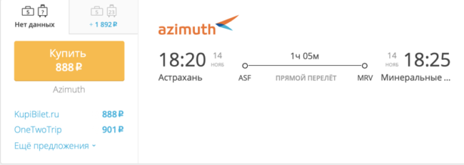 Бронирование авиабилетов Астрахань – Минеральные Воды за 888 рублей