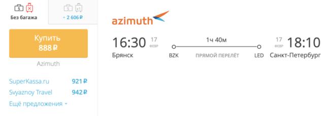 Пример бронирования авиабилетов Брянск — Санкт-Петербург за 888 рублей