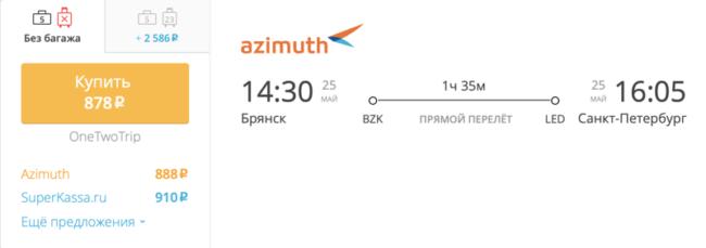 Бронирование авиабилетов Брянск — Санкт-Петербург за 878 рублей