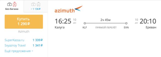 Пример бронирования авиабилета Калуга – Ереван за 1 290 рублей