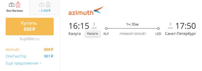 Бронирование авиабилетов Калуга – Санкт-Петербург за 888 рублей