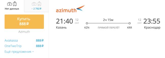 Бронирование авиабилетов Казань – Краснодар за 888 рублей