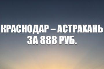 Авиабилеты «Азимута» Краснодар – Астрахань за 888 руб.