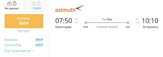 Бронирование авиабилетов Краснодар – Астрахань за 888 рублей