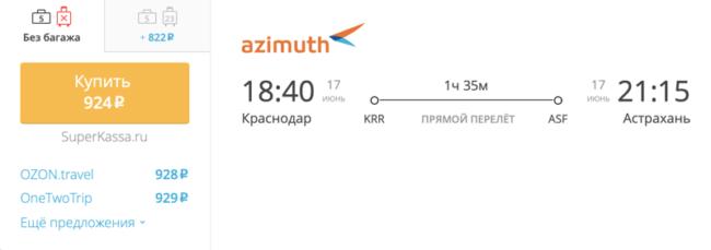 Бронирование авиабилетов Краснодар — Астрахань за 924 рублей