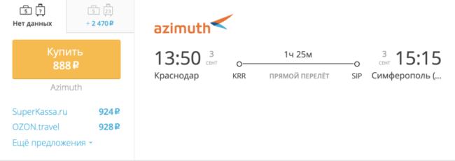 Бронирование авиабилетов Краснодар – Симферополь за 888 рублей