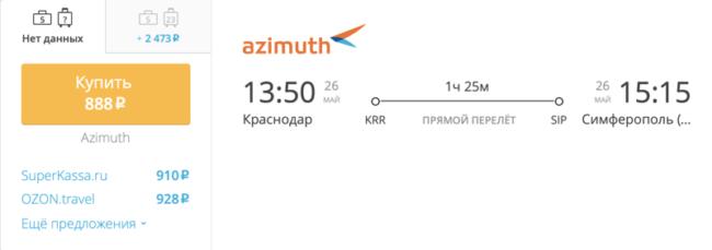 Бронирование авиабилетов Краснодар — Симферополь за 888 рублей