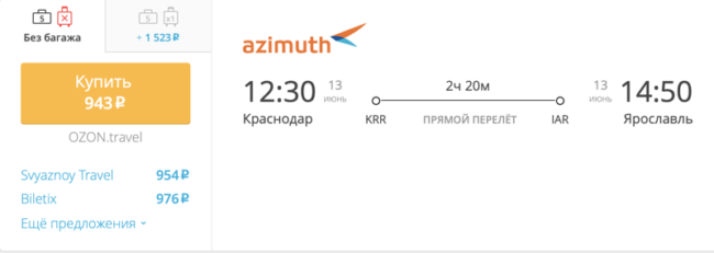 Пример бронирования авиабилетов Краснодар – Ярославль за 943 рублей