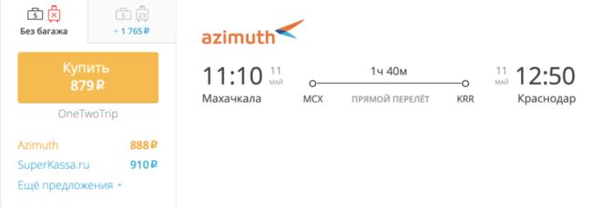 Бронирование авиабилетов Махачкала — Краснодар за 879 рубле