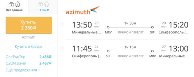 Бронирование авиабилетов Минеральные Воды – Симферополь за 2 360 рублей