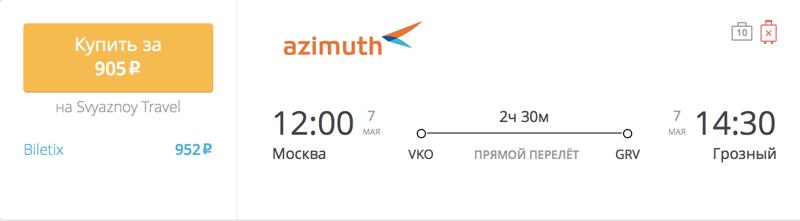 Пример бронирования авиабилета Москва – Грозный за 905 рублей