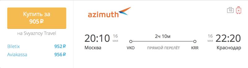 Пример бронирования авиабилета Москва – Краснодар за 905 рублей