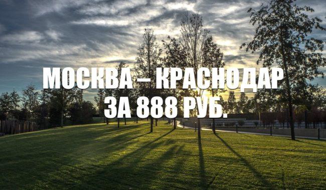 Авиабилеты «Азимута» Москва – Краснодар за 888 руб.
