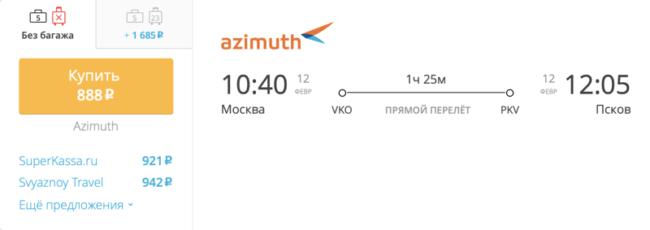 Пример бронирования авиабилетов Москва – Псков за 888 рублей