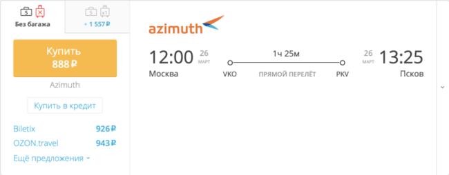 Пример бронирования авиабилета авиакомпании Азимут Москва – Псков за 888 руб