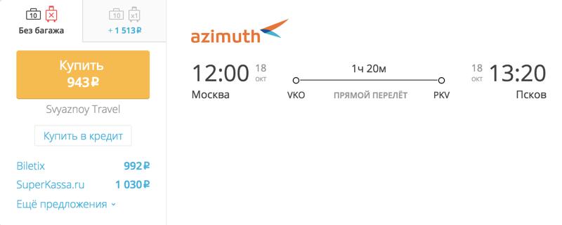 Авиабилет авиакомпании Азимут Москва – Псков за 943 руб
