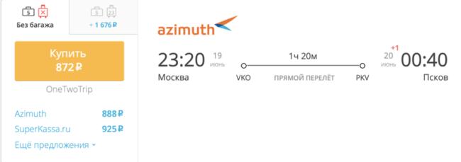 Бронирование авиабилетов Москва – Псков за 872 рублей