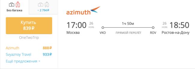 Пример бронирования авиабилета Москва – Ростов-на-Дону за 839 рублей