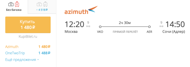 Бронирование авиабилетов Москва – Сочи за 1 480 рублей
