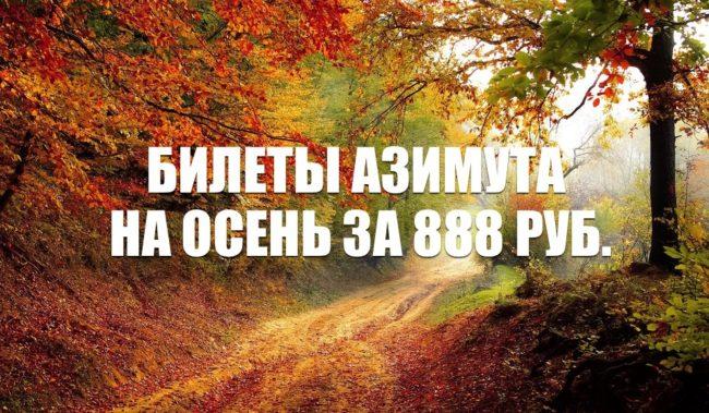 Авиабилеты Азимута от 888 рублей на осень 2020