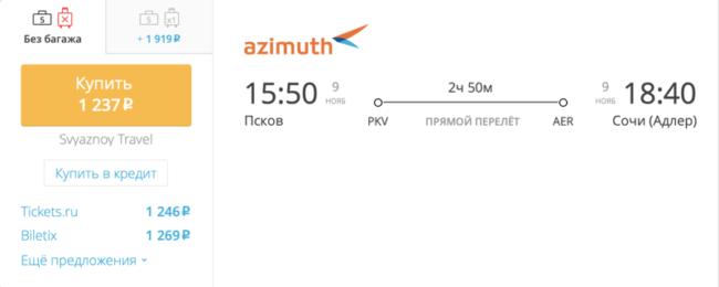 Пример бронирования авиабилетов Псков – Сочи за 1 237 рублей