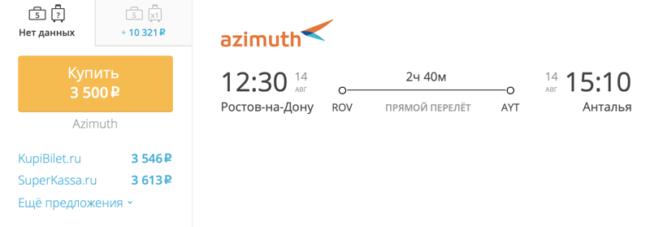 Бронирование авиабилетов Ростов-на-Дону – Анталья за 3 500 рублей
