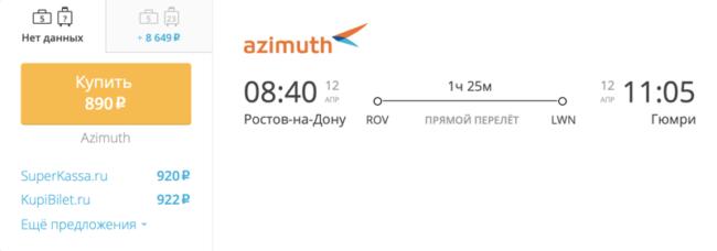 Бронирование авиабилетов Ростов-на-Дону – Гюмри за 890 рублей