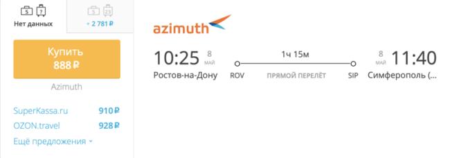 Бронирование авиабилетов Ростов-на-Дону – Симферополь за 888 рублей
