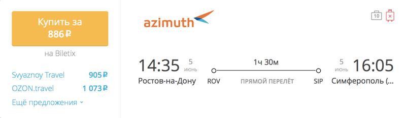 Билет на самолет симферополь москва дешевые билетикс самолет билет москва адлер