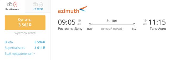 Пример бронирования авиабилета «Азимута» Ростов‑на‑Дону — Тель-Авив за 3 562 рублей