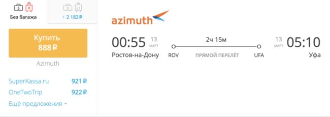 Пример бронирования авиабилетов Ростов-на-Дону — Уфа за 888 рублей