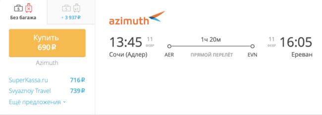 Пример бронирования авиабилета Сочи – Ереван за 690 рублей