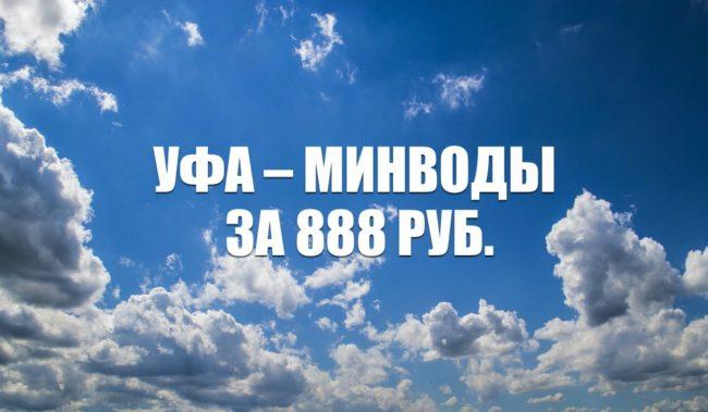 Авиабилеты «Азимута» Уфа – Минеральные Воды за 888 руб. на январь 2021