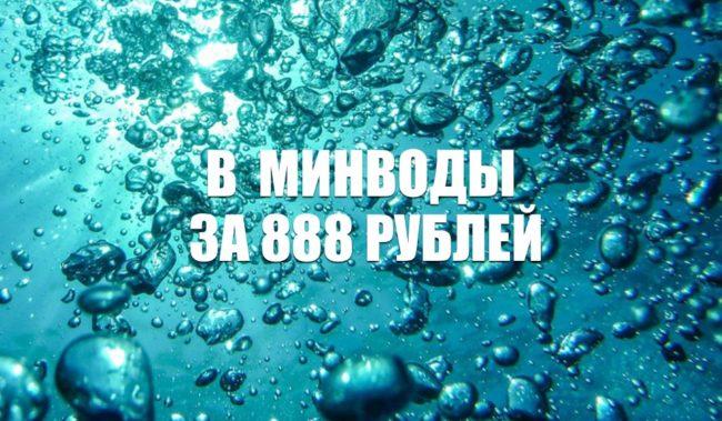 Авиабилеты «Азимута» в Минводы за 888 руб.