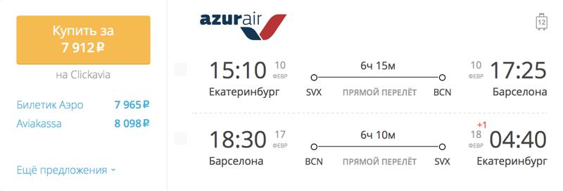 Пример бронирования авиабилетов Екатеринбург – Барселона за 7 912 рублей