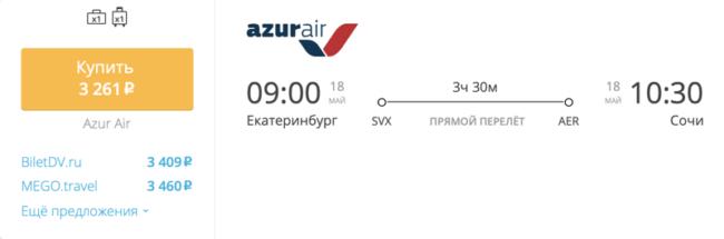 Бронирование авиабилетов Екатеринбург – Сочи за 3 261 рублей