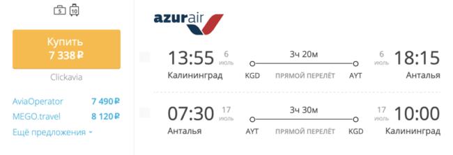 Бронирование авиабилетов Калининград – Анталья за 7 338 рублей