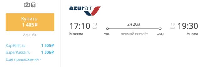 Бронирование авиабилетов Москва – Анапа за 1 405 рублей