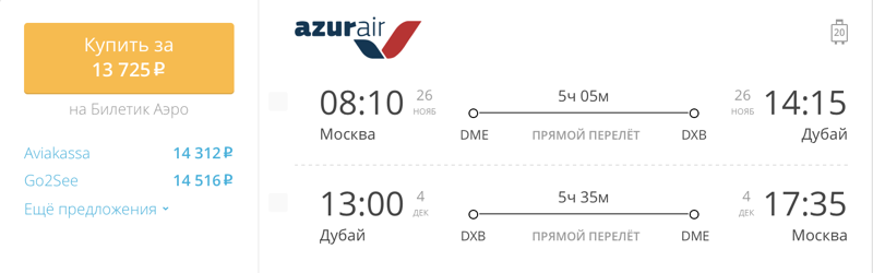 Пример бронирования авиабилетов Москва – Дубай за 13 725 рублей