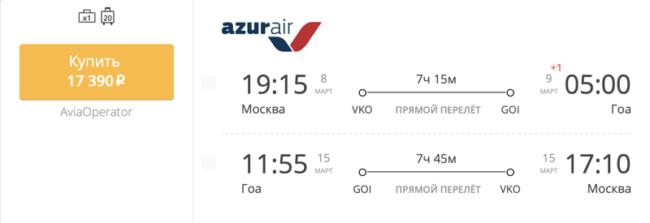 Бронирование авиабилетов Москва – Гоа за 17 390 рублей