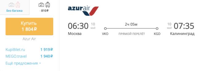 Бронирование авиабилетов Москва – Калининград за 1 804 рублей