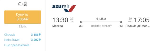 Пример бронирования авиабилетов Москва – Пальма-де-Майорка за 3 064 рублей