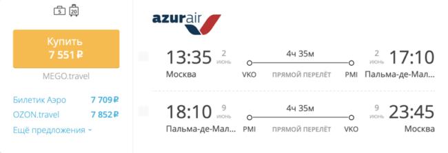 Пример бронирования авиабилетов Москва – Пальма-де-Майорка за 7 551 рублей